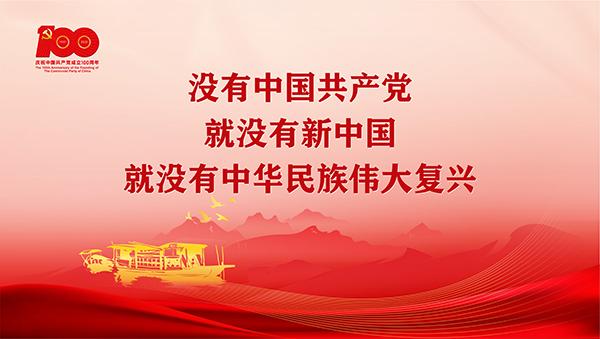没有中国共产党,就没有新中国,就没有中华民族伟大复兴
