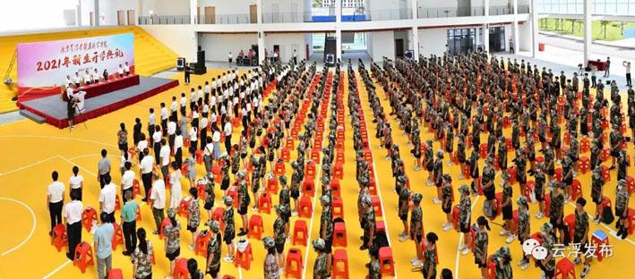广东云浮中医药职业学院举行2021年新生开学典礼